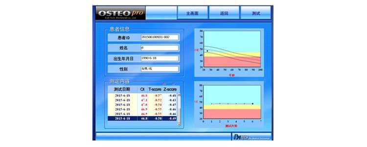 韩国进口骨密度仪Smart检测界面