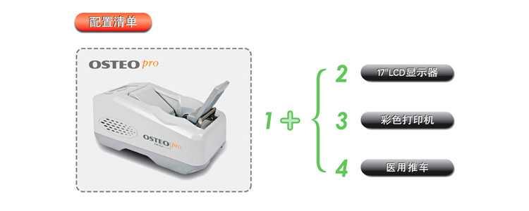 韩国进口骨密度仪UBD2002A
